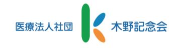 医)木野記念会Webサイト