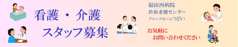 福田西病院、於保老健センターでは、看護・介護スタッフを常時募集しております。詳細は、お問合せください。