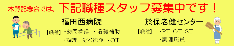 スタッフ募集【福田西病院】OT、訪問看護、看護補助、給食調理、食器洗浄 【於保老健センター】PT・OT・ST、給食調理