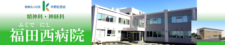 精神科・神経科 福田西病院トップ